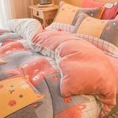 被罩 珊瑚絨被套單件加厚保暖冬季雙面加絨法蘭絨冬天單人被罩150x200【限時八折】