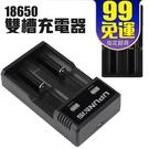 電池充電器 18650 鋰電池 雙槽 充電電池 充電電池器 電池充電座 電池座 風扇電池 手電筒