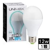 美克斯UNIMAX LED燈泡-白光(12W)【愛買】