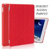 【G33】 變形金剛 平板 休眠 保護套 2018 2017 New iPad Air 2 iPad 4 Smart Cover