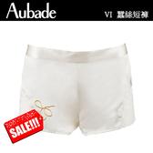 Aubade-Crepuscule蠶絲S-XL短褲(珍珠白)VI61