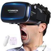 千幻魔鏡VR眼鏡虛擬現實3D眼睛電影游戲手機一體機頭戴式4d頭盔「時尚彩虹屋」