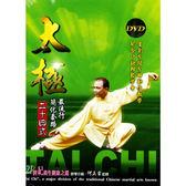 全民生活運動系列-太極簡化套路最流行二十四式DVD