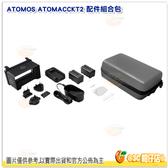 澳洲 ATOMOS ATOMACCKT2 Accessory Kit 配件組合包 公司貨 SHINOBI/Ninja