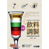 乙級飲料調製技能檢定學術科完全攻略(2020最新版)(附學科測驗卷)