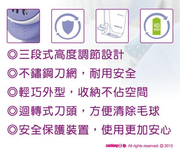 日象電動毛球充電式修整器 ZOP-1201C 迴轉式刀頭 適合各種毛料【刷卡分期+免運】