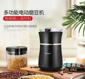 咖啡機 磨豆機電動咖啡豆研磨機家用小型粉碎機中藥磨粉機