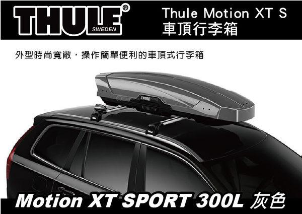   MyRack   Thule Motion XT SPORT 300L 亮灰 雙開車頂行李箱 車頂行李箱 車頂箱