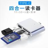 TYPE-C讀卡器高速USB3.0轉換器TF/U盤多功能小米8華為安卓多合一手機讀卡器單反相機SD內存 探索先鋒