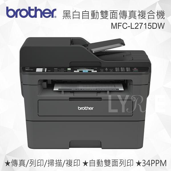 Brother MFC-L2715DW 黑白雷射自動雙面傳真複合機 傳真/掃描/複印