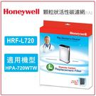 Honeywell 顆粒狀活性碳濾網(1入) HRF-L720