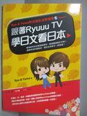 【書寶二手書T1/語言學習_NNU】跟著RyuuuTV學日文看日本_Ryu & Yuma_附光碟