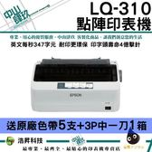 EPSON LQ-310 點陣印表機 加贈5支原廠色帶 + 一箱3P中一刀【保固一年】