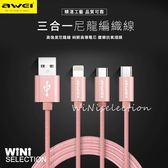 AWEI用維 二合一 3in1  CL-970 高速傳輸線/充電線 Micro&Lightning&type c 極速快充 三用充電線 [ WiNi ]