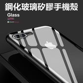 iPhone7 8 Plus 手機殼 透明 鋼化玻璃背板 保護殼 全包邊 防摔TPU軟邊 鋼化背殼 保護套
