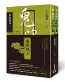 鬼吹燈第二部(3):怒晴湘西(上、下)