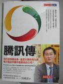 【書寶二手書T3/財經企管_AJS】騰訊傳:中國互聯網公司進化論_吳曉波