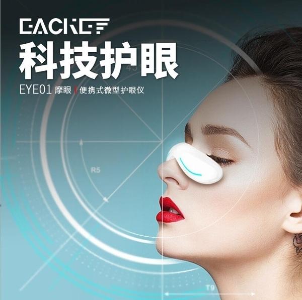 眼部振動按摩 現貨快出 眼部紓壓按摩器 電動按摩器 可攜式護眼儀