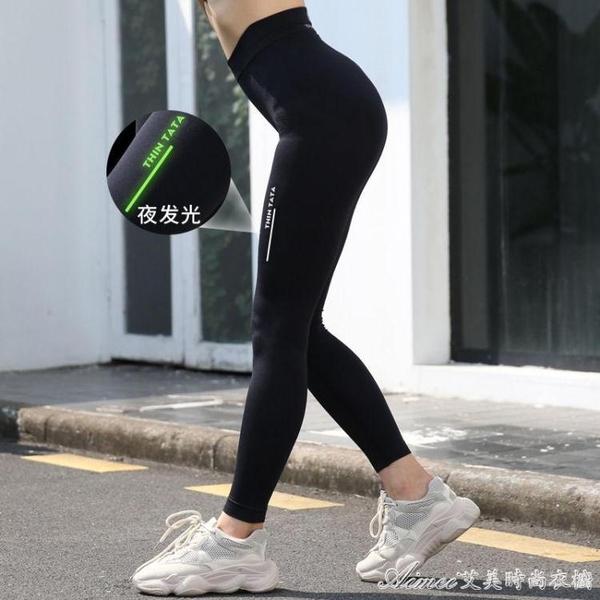 魔力夜光運動瑜伽健身跑步褲打底褲瘦腿緊身提臀褲女 快速出貨
