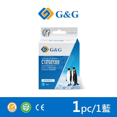 【G&G】for EPSON T03Y200/T03Y2/70ml 藍色相容連供墨水/適用 L4150/L4160/L6170/L6190
