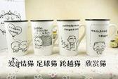 簡約創意情侶辦公卡通陶瓷馬克杯Dhh3697【潘小丫女鞋】