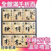 【小福部屋】【森林浴禮盒27包入】日本風呂 名勝溫泉 入浴劑 SPA泡湯澡沐浴包保暖【新品上架】