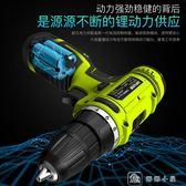 電鑚12V雙速充電電鑚電動螺絲刀電起子套家用多功能手槍鑚 igo 全網最低價