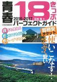 日本青春18旅遊通票之旅完全手冊