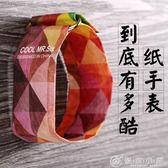 紙手錶 Papr Watch紙質防水黑科技智慧手錶新型創意 優家小鋪