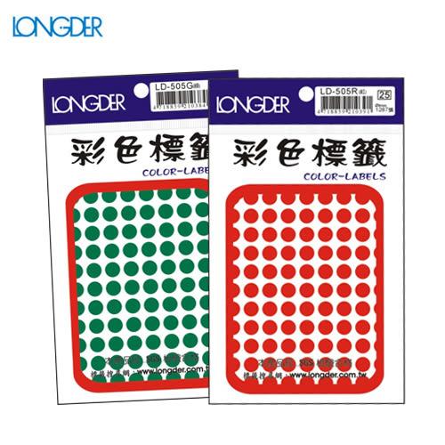 【量販50包】龍德 彩色圓點標籤  LD-505 8mm(1287張/包)標示/分類/標籤/信封/貼紙/文書