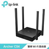 【TP-LINK】Archer C54 AC1200 雙頻 Wi-Fi 路由器