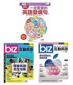 biz互動英語(No.165+166)+ ALL+互動英語特刊:一定要會的英語發燒句(3冊合售)