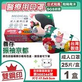 善存 雙鋼印 成人醫療口罩 (振袖京都) 25入/盒 (台灣製造 CNS14774) 專品藥局【2017209】