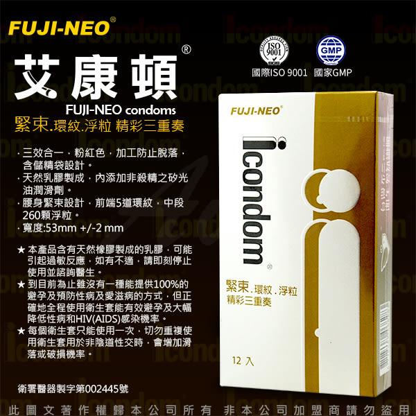 保險套專賣店 使用方法 提高避孕機率 Fuji Neo ICONDOM艾康頓精彩三重奏三效合一型保險套12入金