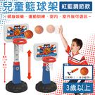 幼幼班 籃球架 兒童籃球架 可調節款 籃球框 室內 戶外運動 送禮 籃球框 運動器材 【塔克】