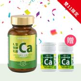 健康食妍 雙11特別企劃 離子鈣1111特別組【新高橋藥妝】離子植物鈣+離子植物鈣體驗瓶x2