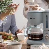 美式咖啡機家用小型全自動滴漏式迷你煮咖啡壺花茶壺兩用熱飲  4.4超級品牌日 YTL