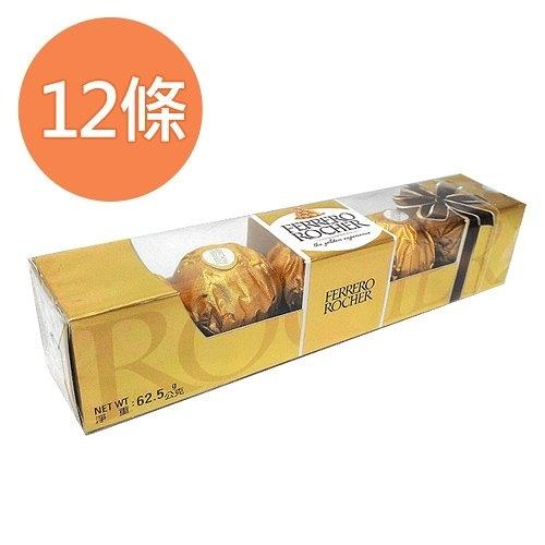 意大利 金莎 巧克力 五粒裝 62.5g (12條)/組