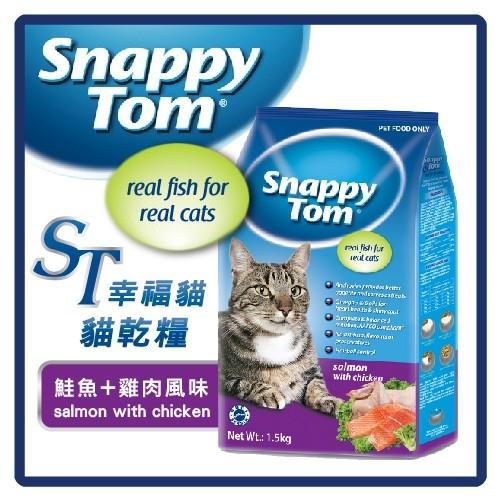 【力奇】ST幸福貓 貓乾糧-鮭魚+雞肉風味1.5kg【小魚乾添加,美味升級】超取限3包 (A002D01)