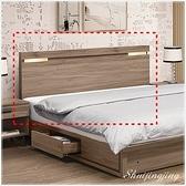 【水晶晶家具/傢俱首選】ZX1082-2亞力士5尺環保低甲醛A 級木心板夜燈床片~~床底另購