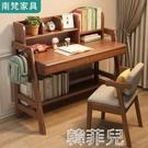 電腦桌 全實木書桌書架一體簡約現代家用臥室學習桌兒童桌椅小學生電腦桌 MKS韓菲兒