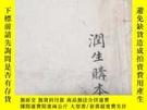 二手書博民逛書店罕見曲園擬墨(1892年...