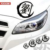 防水姓氏文字定制劃痕裝飾 改裝遮擋汽車貼