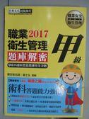 【書寶二手書T4/進修考試_PGI】職業2017衛生管理甲級題庫解密