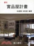 二手書博民逛書店 《豪宅實品屋計畫》 R2Y ISBN:9577052525│林耿毅