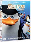 【停看聽音響唱片】【DVD】馬達加斯加:爆走企鵝