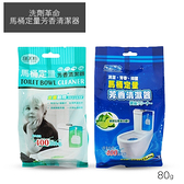 洗劑革命 馬桶定量芳香清潔器 80g 檸檬/小蒼蘭 款式可選 馬桶芳香【YES 美妝】