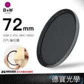 B+W XS-PRO 72mm MRC CPL 免運 送好禮 高硬度奈米鍍膜超薄框 偏光鏡 公司貨 風景攝影首選