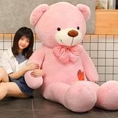 玩偶熊 大熊玩偶娃娃抱抱熊特大號毛絨玩具熊熊超大公仔大號女孩TW【快速出貨八折下殺】