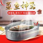 橢圓蒸魚鍋家用加厚不銹鋼38cm一層蒸魚蒸鍋電磁爐燃氣通用鍋具   IGO
